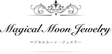 Magical Moon Jewelry マジカルムーン・ジュエリー