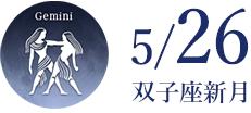 5/26 双子座新月