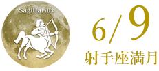 6/9 射手座満月
