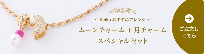 〜Keikoおすすめアレンジ〜 ムーンチャーム+月チャーム スペシャルセット ご注文はこちら