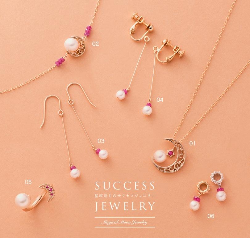 蟹座新月のサクセスジュエリー SUCCESS JEWELRY Magical Moon Jewelry