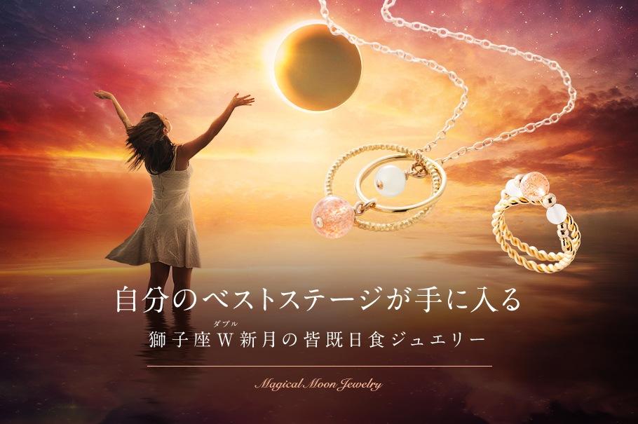 自分のベストステージが手に入る 獅子座W新月の皆既日食ジュエリー