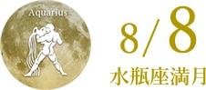 8/8 水瓶座満月