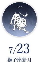 7/23 獅子座満月