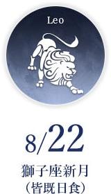 8/22 獅子座新月