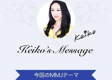 Keiko's Message 今回のMMJテーマ