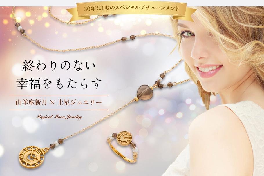 30年に1度のスペシャルアチューンメント 終わりのない幸福をもたらす 山羊座新月×土星ジュエリー Magical Moon Jewelry
