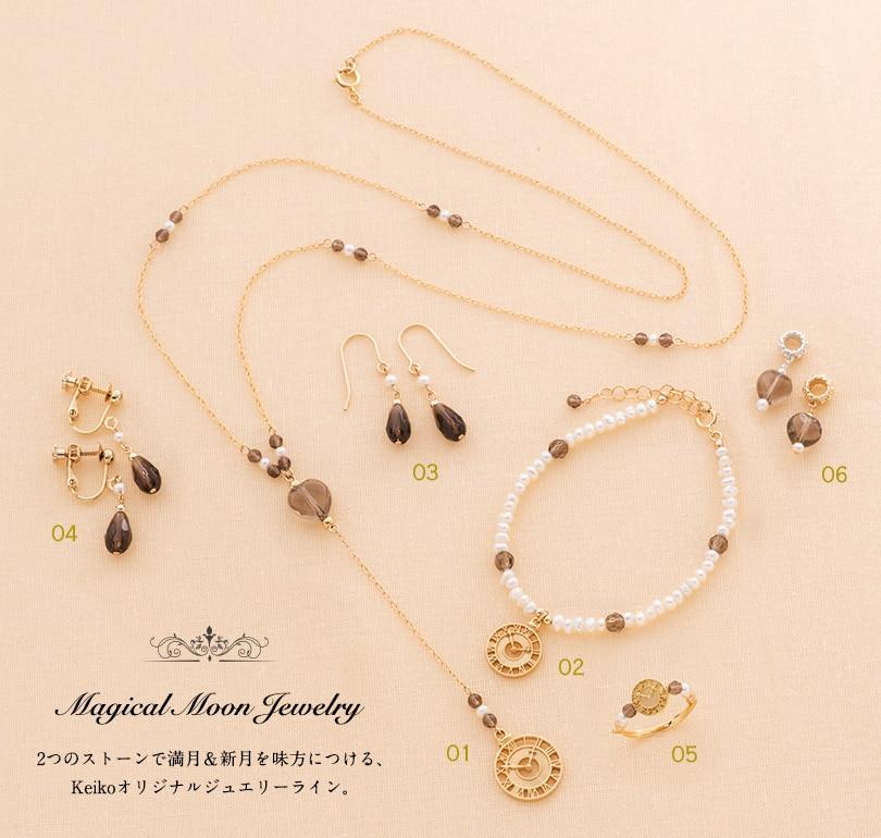 Magical Moon Jewelry 2つのストーンで満月&新月を味方につける、Keikoオリジナルジュエリーライン。