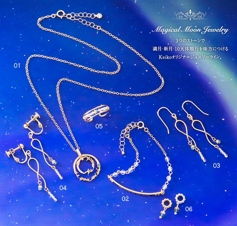 Magical Moon Jewelry 3つのストーンで満月・新月・10天体順行を味方につける Keikoオリジナルジュエリーライン