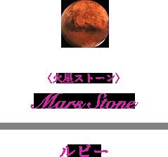 <火星ストーン>Mars Stone ルビー
