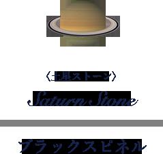 <土星ストーン>Saturn Stone ブラックスピネル