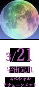 3/21 宇宙元旦 スペシャルアチューンメント
