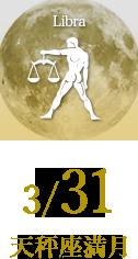 3/31 天秤座満月