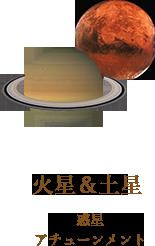火星&土星 惑星アチューンメント