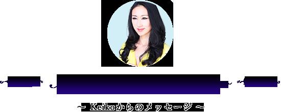 Keikoからのメッセージ