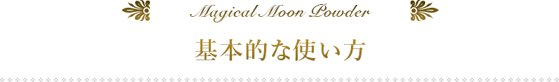 Magical Moon Power 基本的な使い方