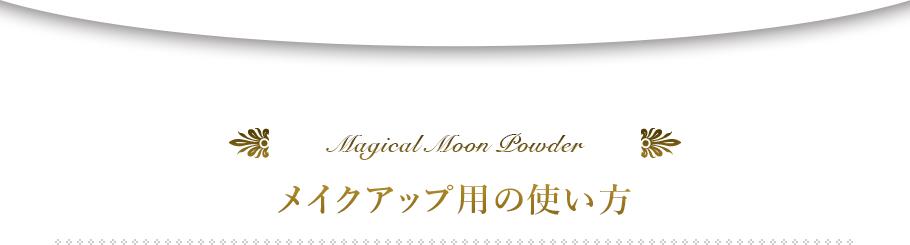Magical Moon Power メイクアップ用の使い方