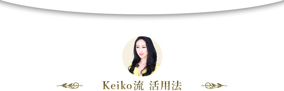 Keiko流 活用法