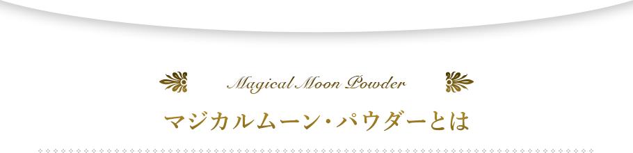 Magical Moon Powder マジカルムーン・パウダーとは