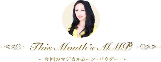 This Month's MMP 〜今回のマジカルムーン・パウダー〜