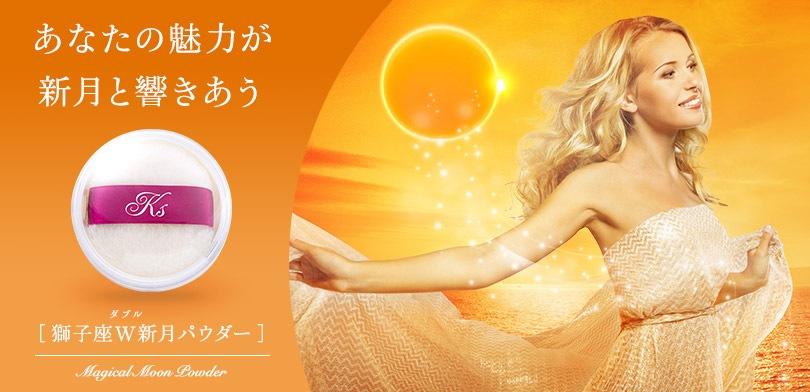 あなたの魅力が新月と響きあう獅子座W(ダブル)新月パウダー
