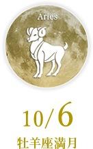 10/6 牡羊座満月