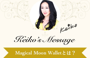 Keiko's Message Magical Moon Walletとは?