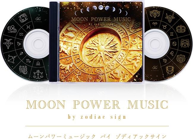 ムーンパワーミュージック  バイ  ゾディアックサイン イメージ