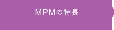 MPMの特長