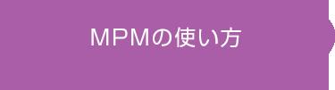 MPMの楽しみ方