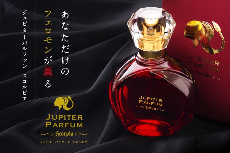 あなただけのフェロモンが薫る JUPITER PARFUM Scorpia
