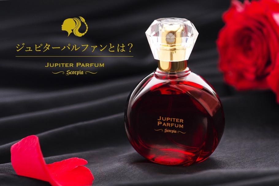 ジュピターパルファンとは? JUPITER PARFUM Scorpia