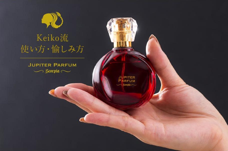 Keiko流 使い方・愉しみ方 JUPITER PARFUM Scorpia