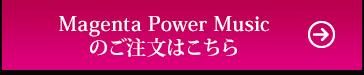Magenta Power Musicのご注文はこちら