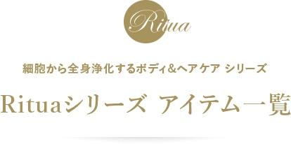 Rituaシリーズ アイテム一覧