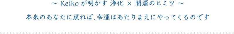 〜Keikoが明かす 浄化×開運のヒミツ〜 本来のあなたに戻れば、幸運はあたりまえにやってくるのです
