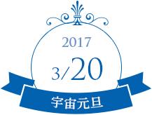 2017 3/20 宇宙元旦