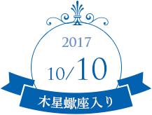 2017 10/10 木星蠍座入り