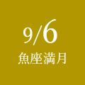 9/6 魚座満月