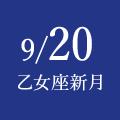 9/20 乙女座新月