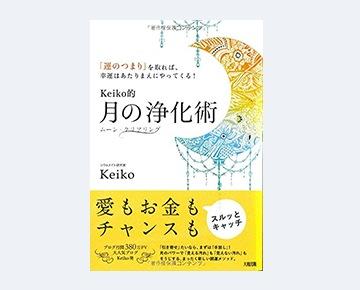 Keikoの著書「月の浄化術 ムーン・クリアリング」