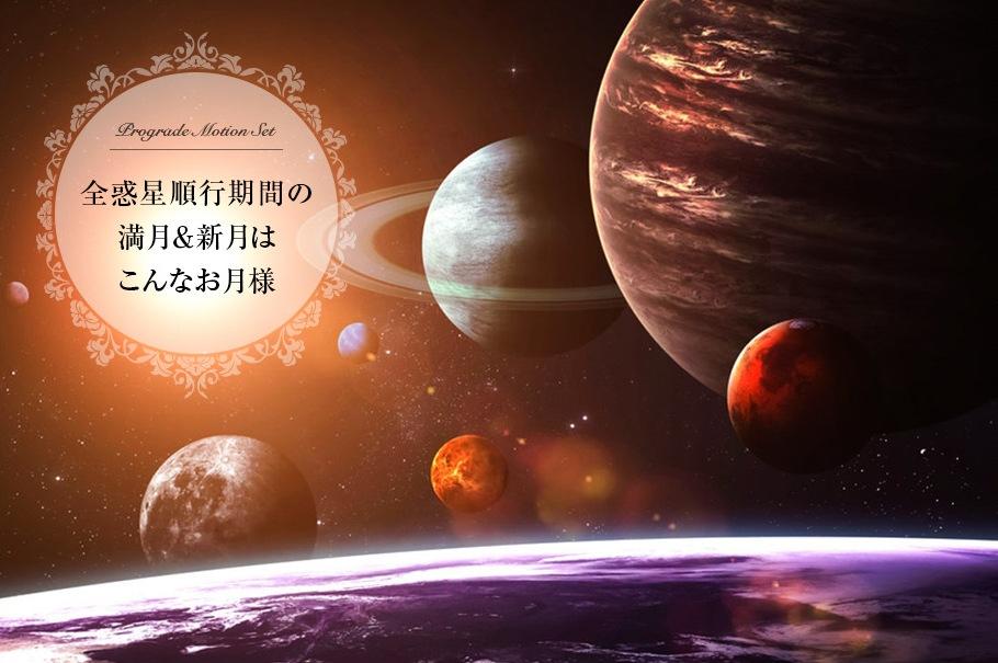 全惑星順行期間の満月&新月はこんなお月様