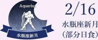 2/16 水瓶座新月(部分日食)
