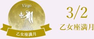 3/2 乙女座満月