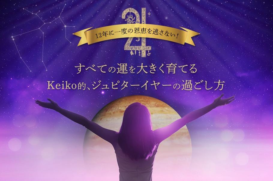 12年に一度の恩恵を逃さない! すべての運を大きく育てる Keiko的、ジュピターイヤーの過ごし方