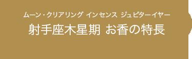 ムーン・クリアリング インセンス ジュピターイヤー 射手座木星期 お香の特長