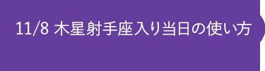 11/8 木星射手座入り当日の使い方