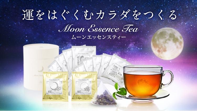 運をはぐくむカラダをつくる Moon Essence Tea ムーンエッセンスティー