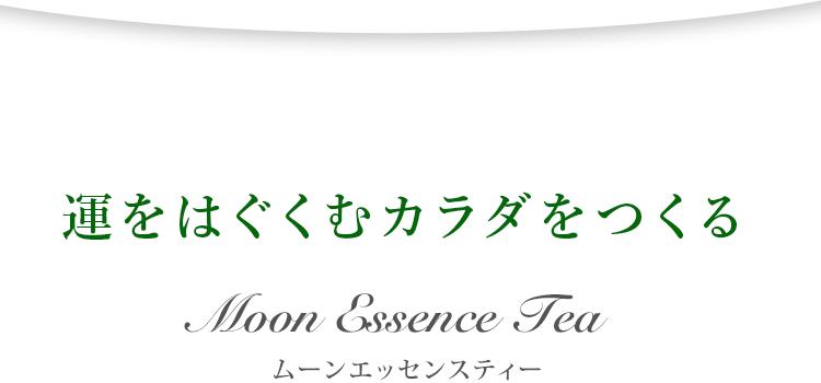 〜「月星座ダイアリー」Special Item 〜 運をはぐくむカラダをつくる Moon Essence Tea