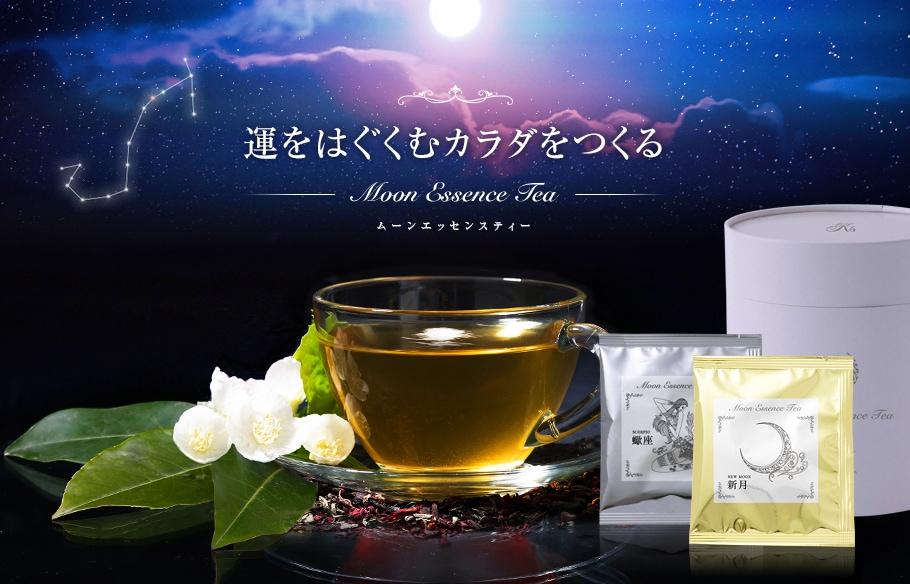 蠍座木星期にあわせてリニューアル 運をはぐくむカラダをつくる Moon Essence Tea